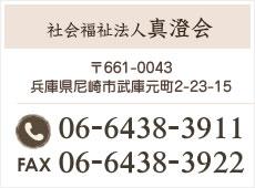 06-6438-3911